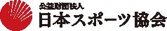 日本スポーツ協会リンク