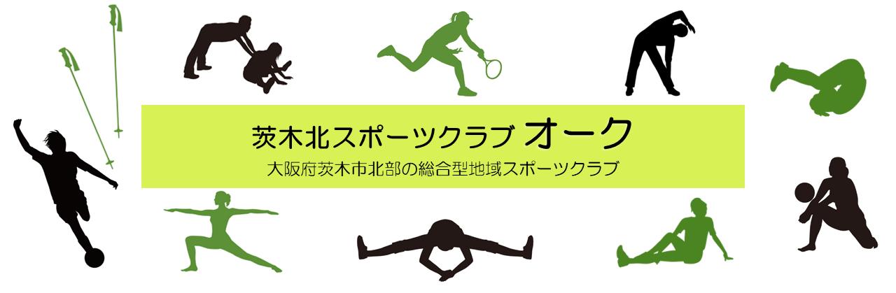 NPO法人茨木北スポーツクラブ・オーク