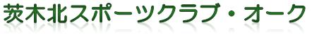 茨木北スポーツクラブ・オーク